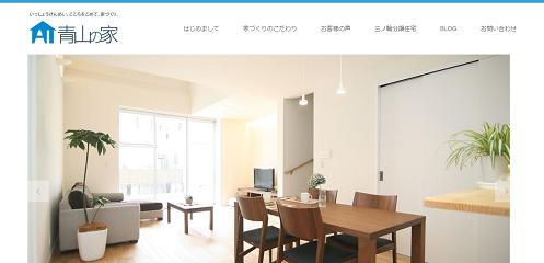 青山建設公式サイト
