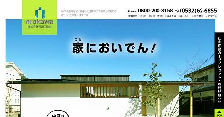 荒川工務店公式サイト