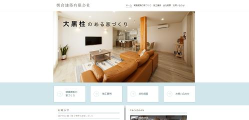朝倉建築公式サイト