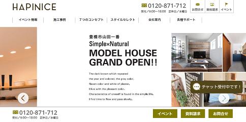HAPINICE(ハピナイス)公式サイト