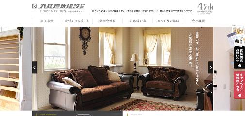 丸昇彦坂建設公式サイト