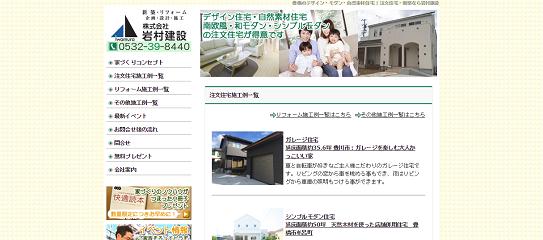 岩村建設公式サイト