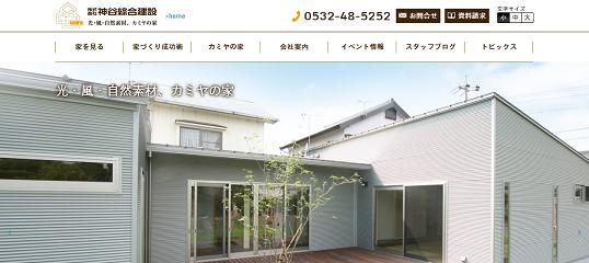 神谷綜合建設公式サイト