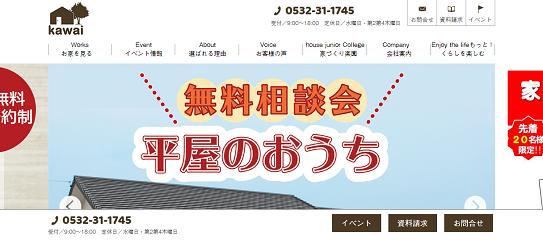 河合工務店公式サイト