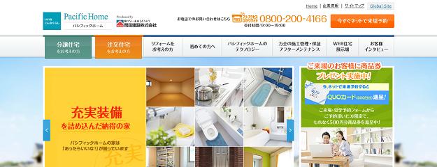 パシフィックホーム(岡田建設)公式サイト