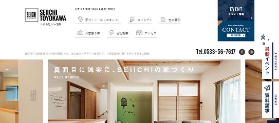 誠一建設公式サイト