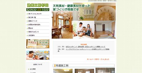 建築工房杉田公式サイト