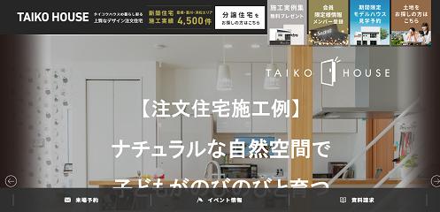 タイコウハウス公式サイト
