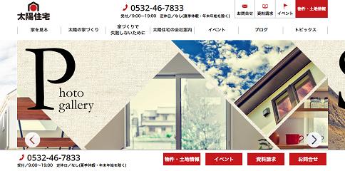太陽住宅公式サイト