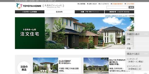 トヨタホーム公式サイト
