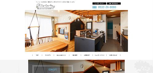 Tu・Cu・Ru株式会社公式サイト