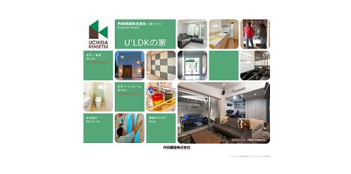 内田建設公式サイト